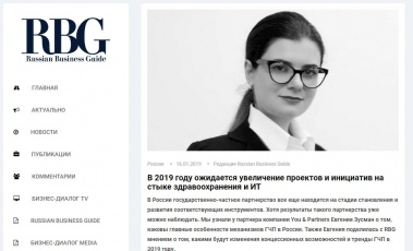 Partner of You & Partners, Evgenia Zusman spoke on the PPP trends for 2019