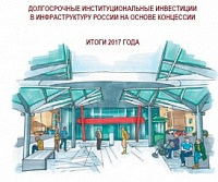 "You & Partners contributed to preparing the annual report of the Concessionaires and Long-Term Infrastructure Investors National Association (NAKDI) on ""Long-Term Concession-Based Institutional Infrastructure Investment in Russia: 2017 Results"""