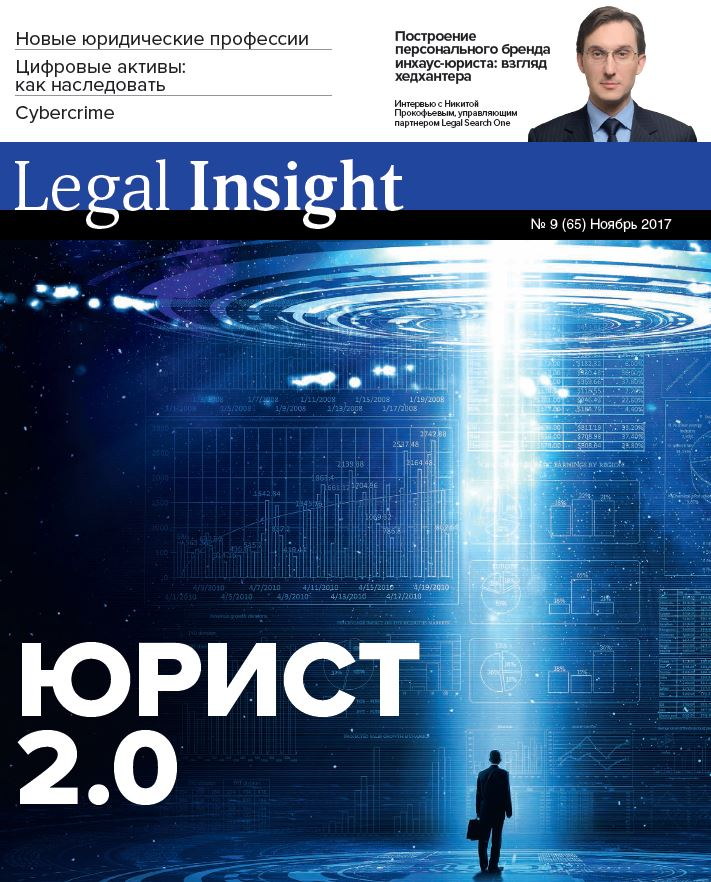 Legal Insight # 9. Legal service market in the sphere of PPP: trends and developments