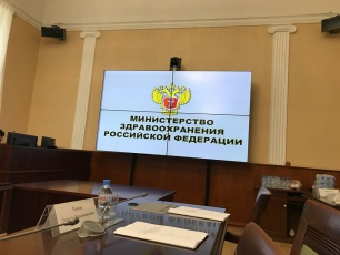 Meeting in the Ministry of Health of the Russian Federation on PPP issues