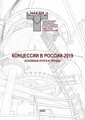 PPP in digital technology: unpack the sphere in Russia