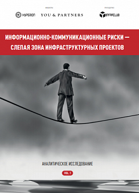 Information and communication risks - a blind zone of infrastructure projects