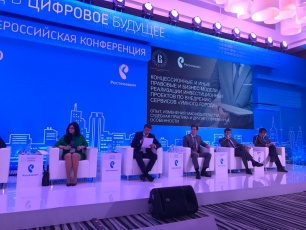 "PPP application in IT was discussed during the conference ""Glimpse into the Digital Future"""