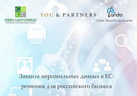 Personal data protection in the EU: solutions for Russian businesses